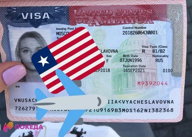 Получение визы в сша в 2021 году в россии: подробная инструкция