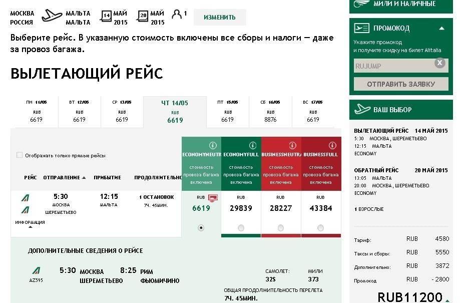 Купить билет на рейс alitalia - без комиссии, онлайн | europe avia