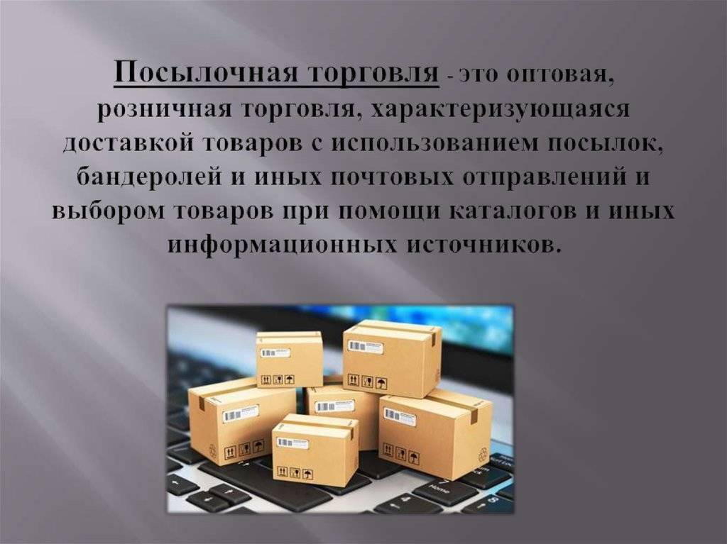 Доставка товаров и посылок россия-германия москва-берлин