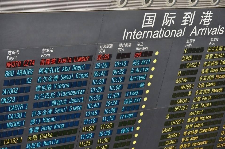 Все об аэропорте на хайнане (hak zjhk): онлайн табло с расписанием рейсов