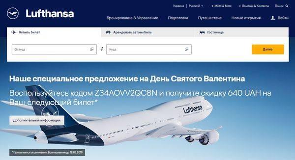 Авиакомпания lufthansa – купить дешевые авиабилеты | авианити