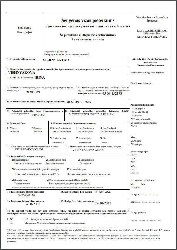 Виза в латвию в 2021 году: инструкция по получению   provizu