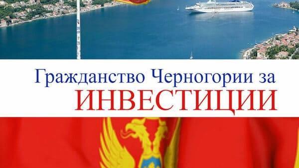 Вид на жительство в черногории в 2021 году: способы, документы