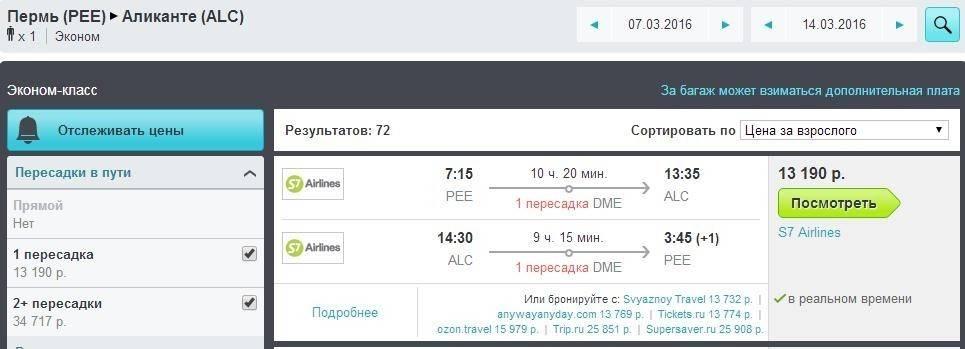 Alitalia и «аэрофлот» – совместные рейсы, бонусы за полет, направления сотрудничества