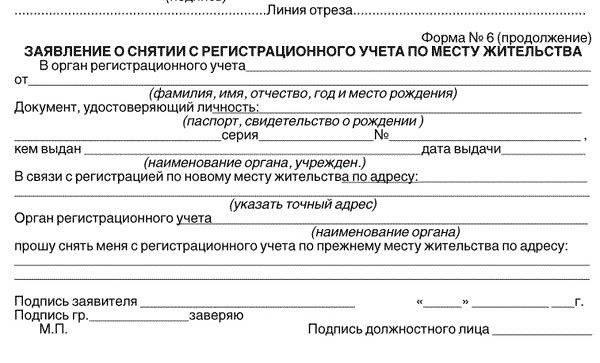 Процедура временной регистрации иностранного гражданина по месту пребывания в рф в 2021 году