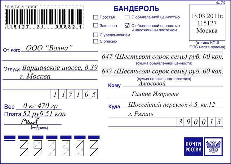 Почта чехии отслеживание - trackingmore