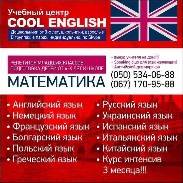 Как и где выучить польский язык