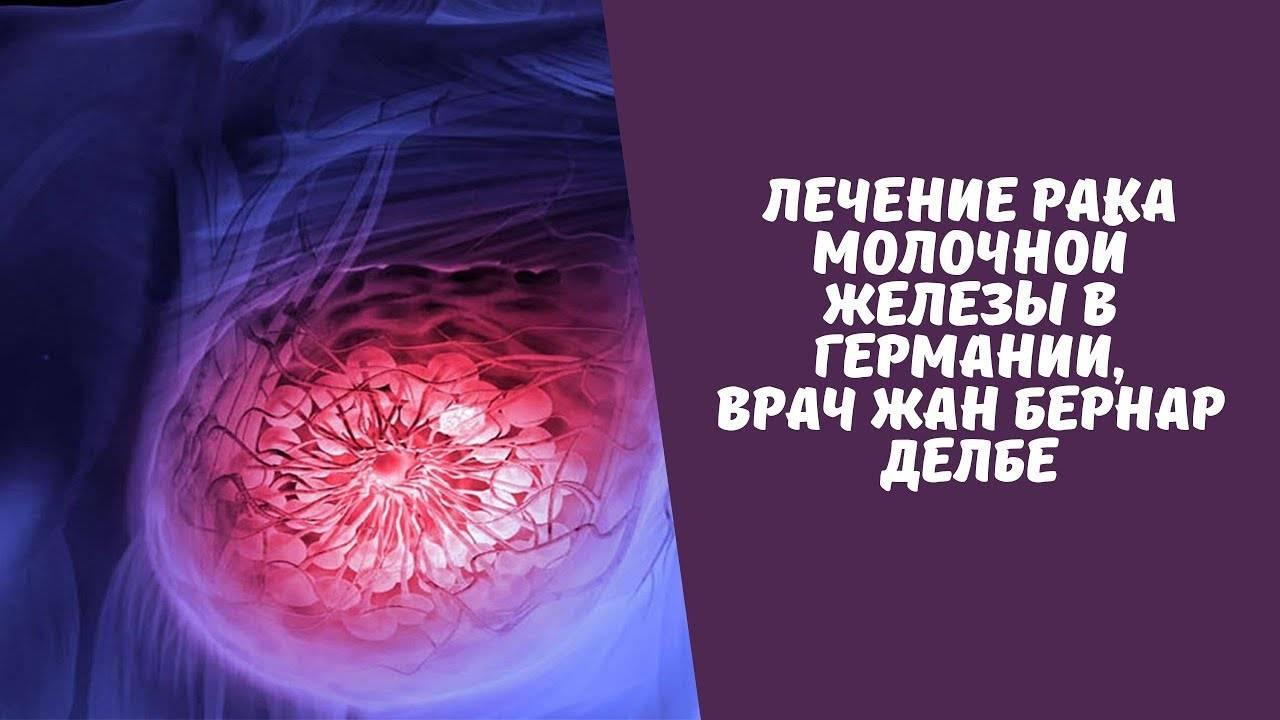 Лечение рака молочной железы в германии - pro-rak.com