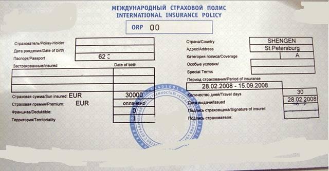Онлайн оформление страховки для национальной визы d. дешево и быстро!