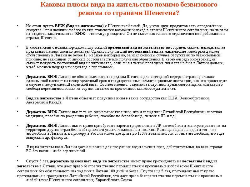 Как россиянам и гражданам иных государств получить внж в латвии – красивейшей стране балтии?
