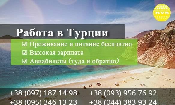 Работа в турции для русских вакансии 2020 без знания языка | в эмиграции