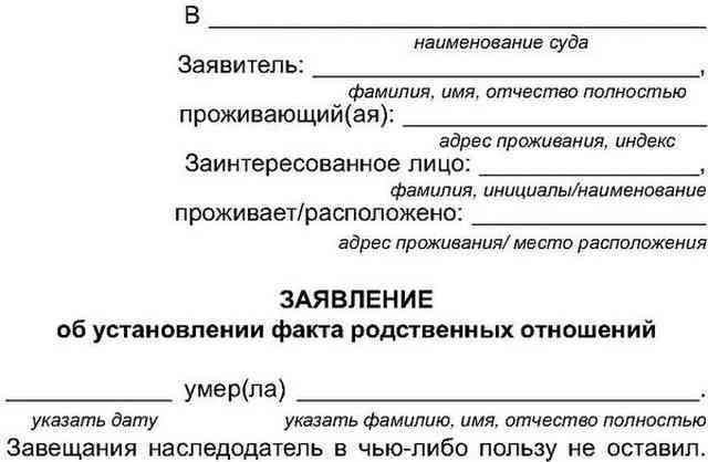 Подтверждение родства - документы, справки, подтверждение в суде