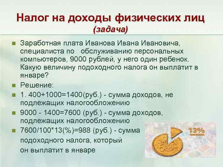 Подоходный налог с юрлиц (cit) в польше