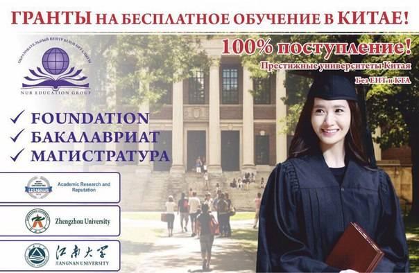 «на стипендию иностранцы могут жить и путешествовать». как получить грант на учебу в китае | rusbase