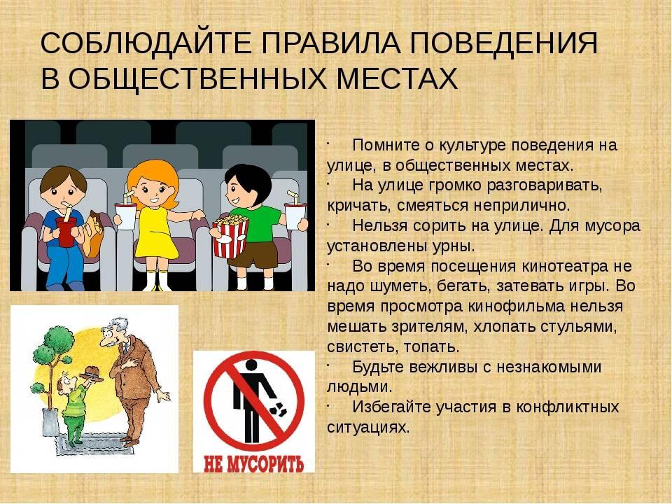 Как правильно вести себя в школе, чтобы избежать проблем и неприятностей
