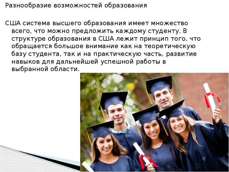 Система образования в сша (в америке): высшее, школьное и дошкольное обучение