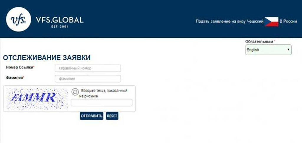 Проверить готовность визы в грецию: способы отслеживания паспорта, как отследить его статус по номеру заявки в режиме онлайн, узнать лично в греческом консульстве? юрэксперт онлайн