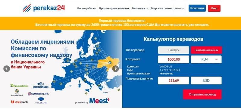 Перевод денег из германии в украину в 2021 году