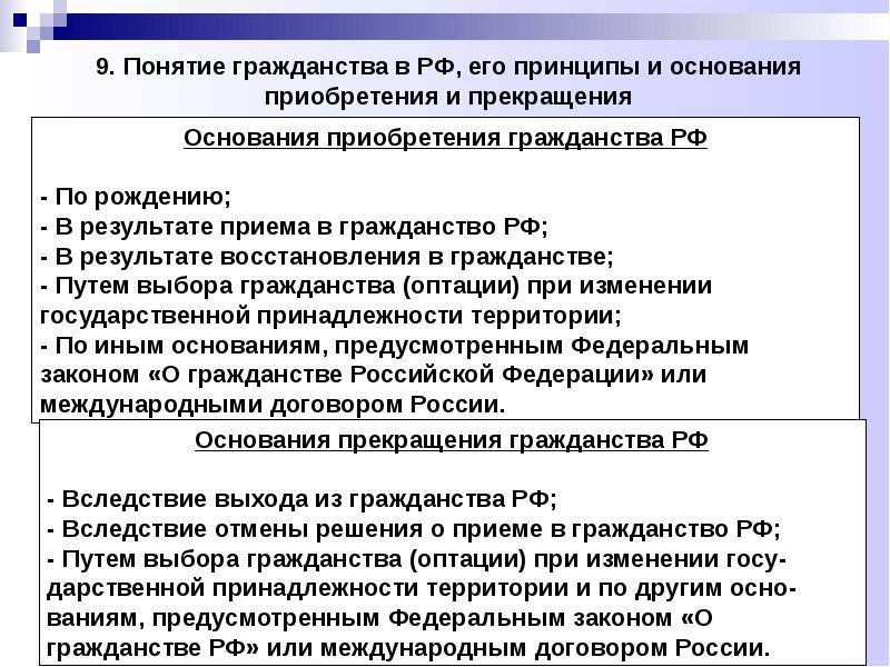 Как россиянину получить гражданство франции?