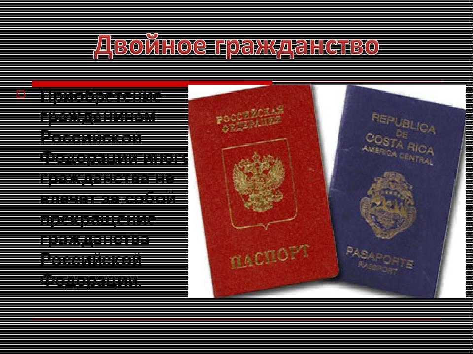 Двойное гражданство в чехии в 2021 году для россиян и украинцев