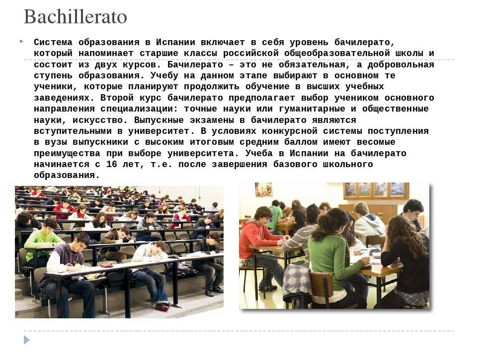 Вопросы высшего образования в испании