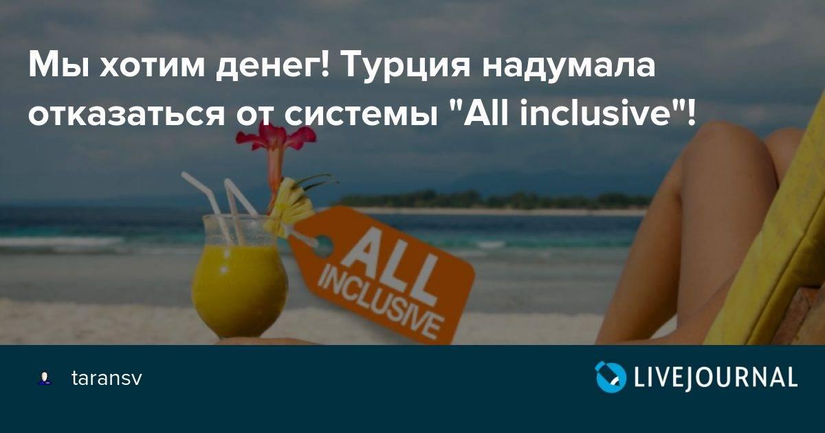 Откажется ли турция от системы all inclusive: прогнозы