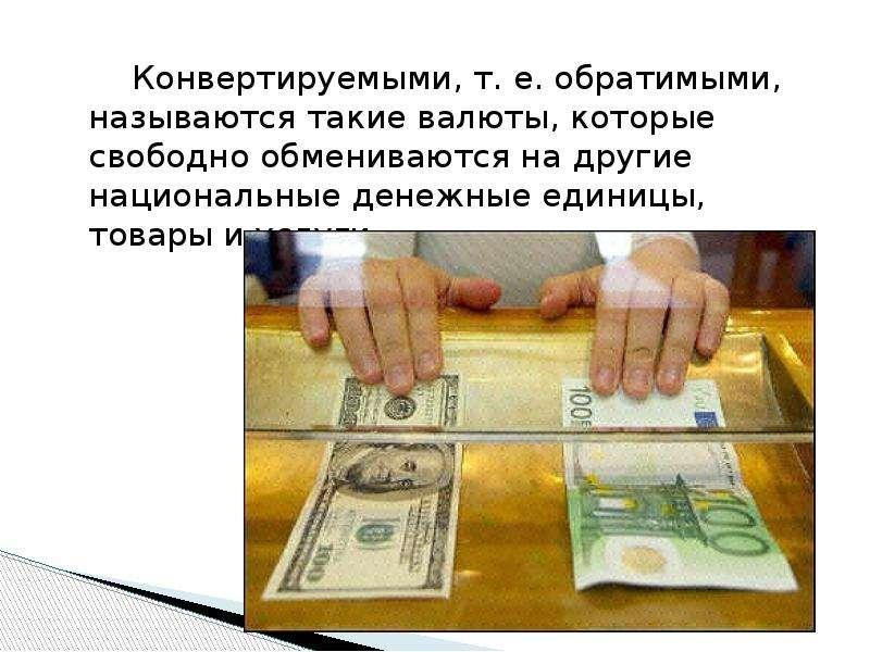 В каких странах доллар является национальной валютой?