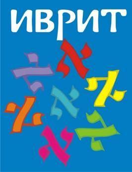 Ульпан :: ежевика – еврейская академическая вики-энциклопедия