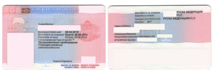 Пмж в болгарии для русских: эмиграция из россии и соседних стран, получение внж, в том числе для пенсионеров
