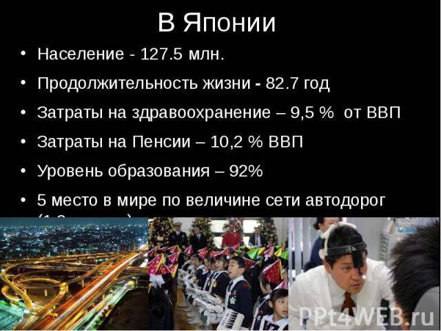 Жизнь в японии глазами русских иммигрантов — urhelp.guru