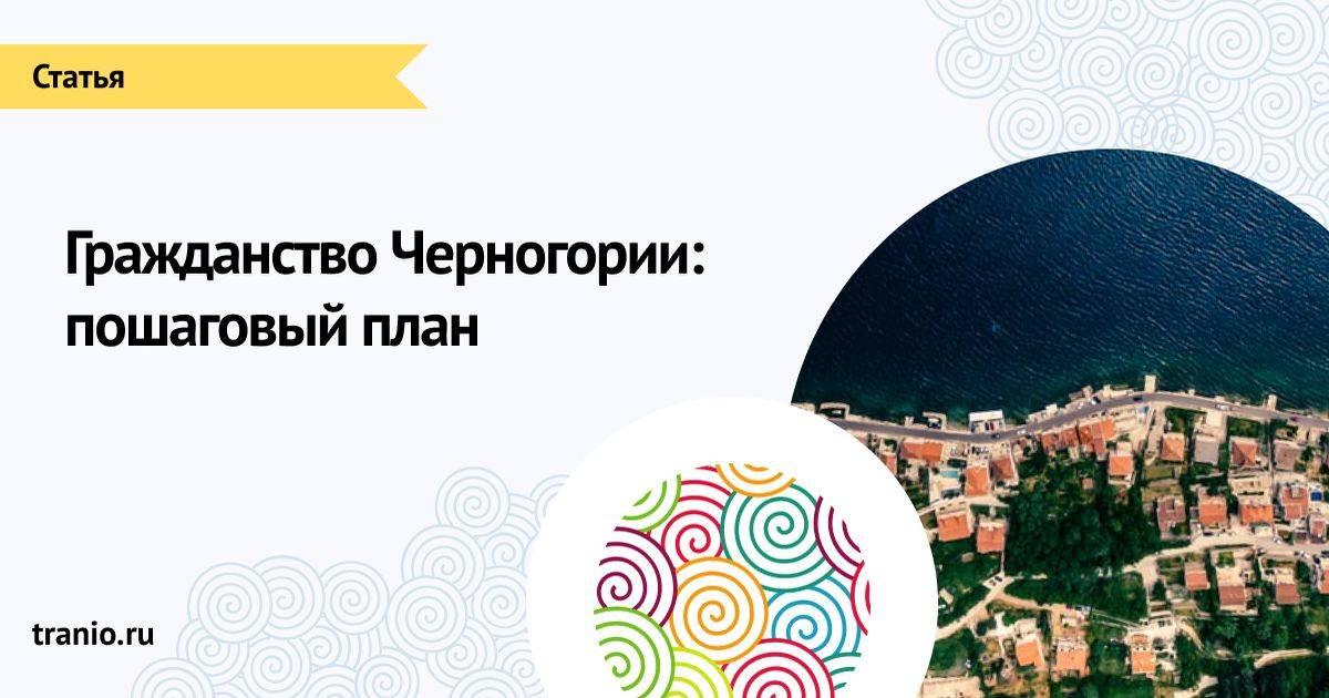Как получить гражданство черногории за инвестиции в 2021 году