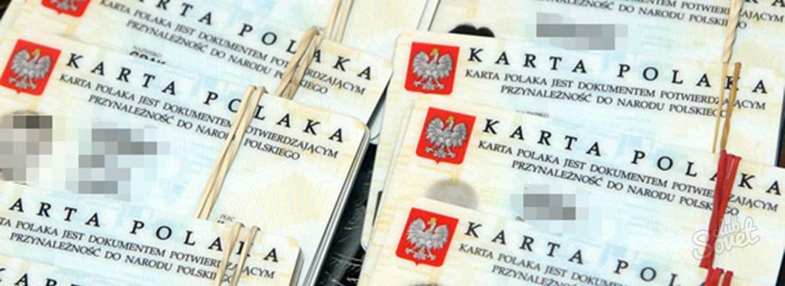 Карта поляка — получить для граждан россии, украины и республики беларусь. помощь в получении и официальное оформление - москва, киев, минск