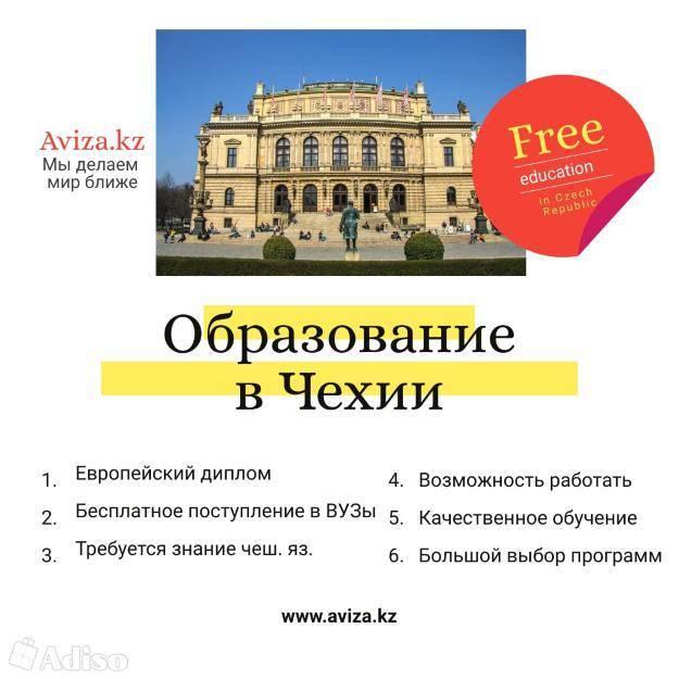Учеба в чехии — образование для иностранцев