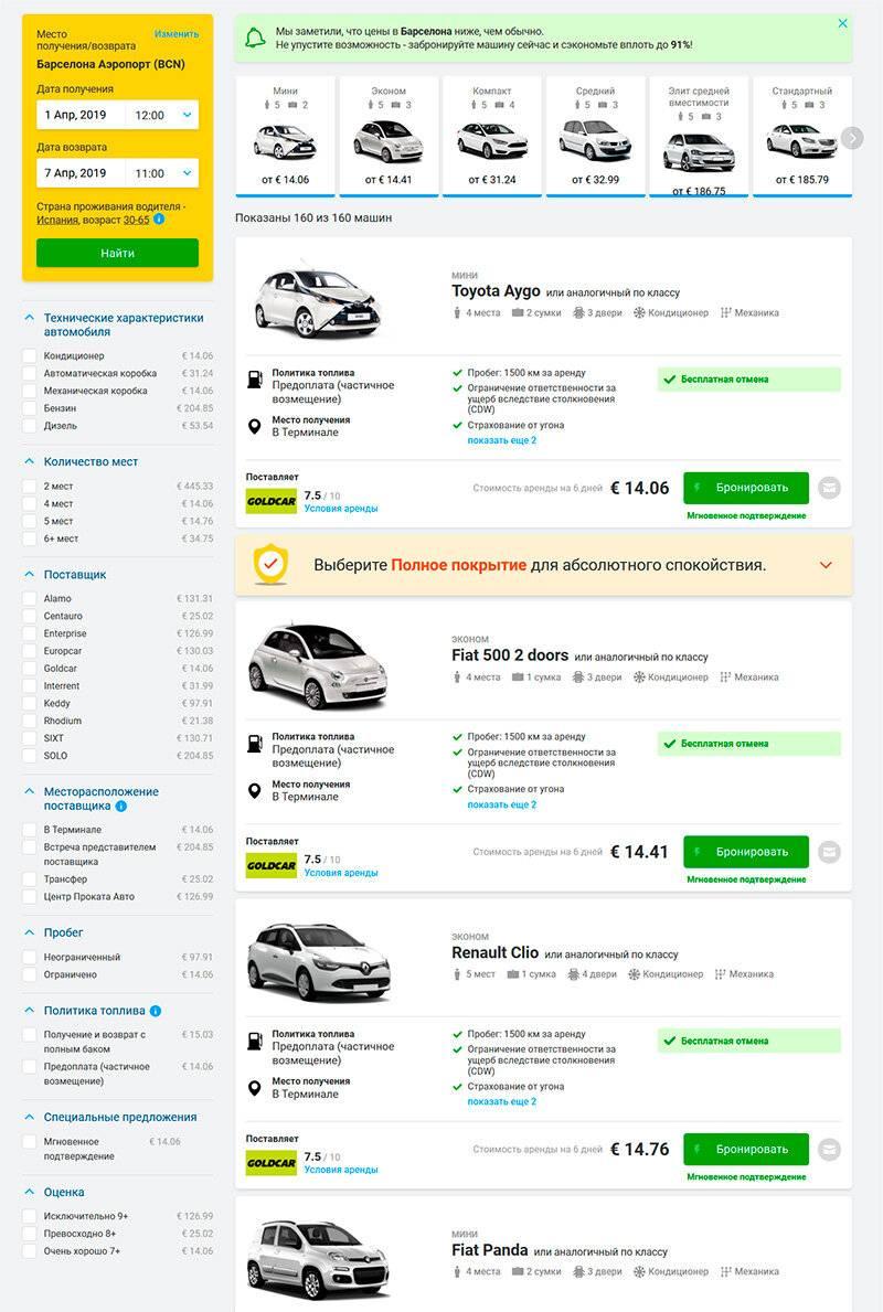 Аренда авто в чехии: условия и явные преимущества пользования услугами прокатных компаний