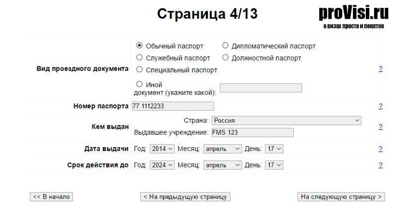 Виза в эстонию в 2021 году: инструкция по оформлению | provizu