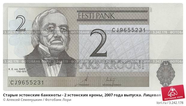 Какую валюту взять в эстонию?