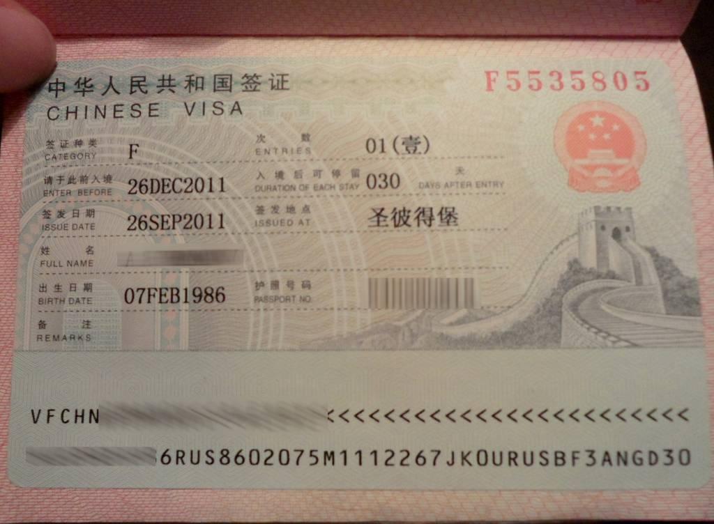 Бизнес виза в китай: как получить деловую для россиян на год, цена, документы для оформления мультивизы на полгода и сколько стоит, фото для китайской годовой