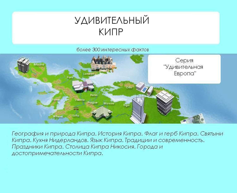Какой язык на кипре является официальным в 2021 году