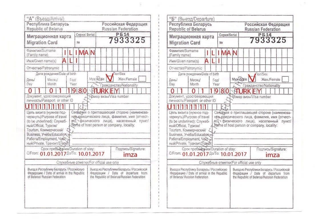 Нужна ли виза в турцию для россиян 2021, оформление и стоимость турецкой визы