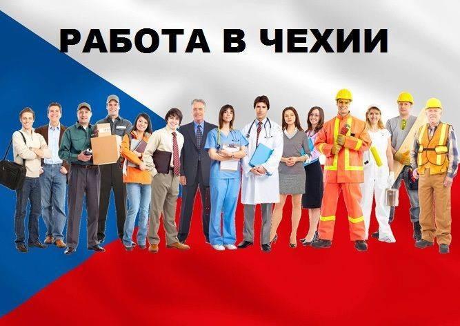 Работа в прага - поиск актуальных вакансий - eurabota.ua