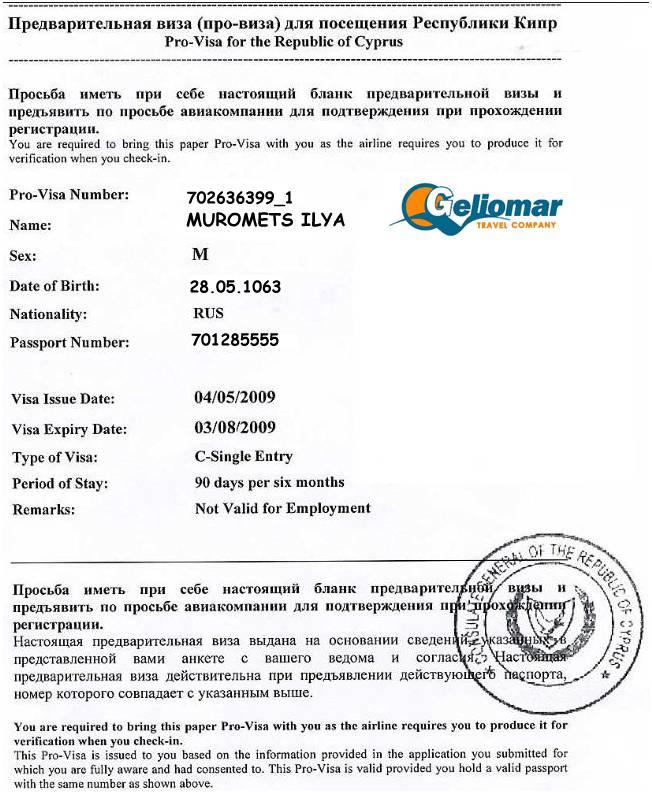 Нужна ли виза на кипр для россиян в 2021 году