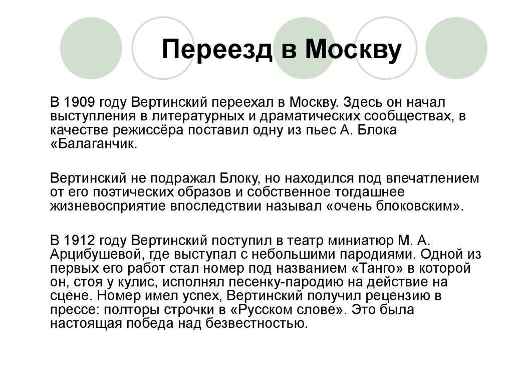 Советы для тех, кто решил переехать в москву | не сидится - клуб желающих переехать