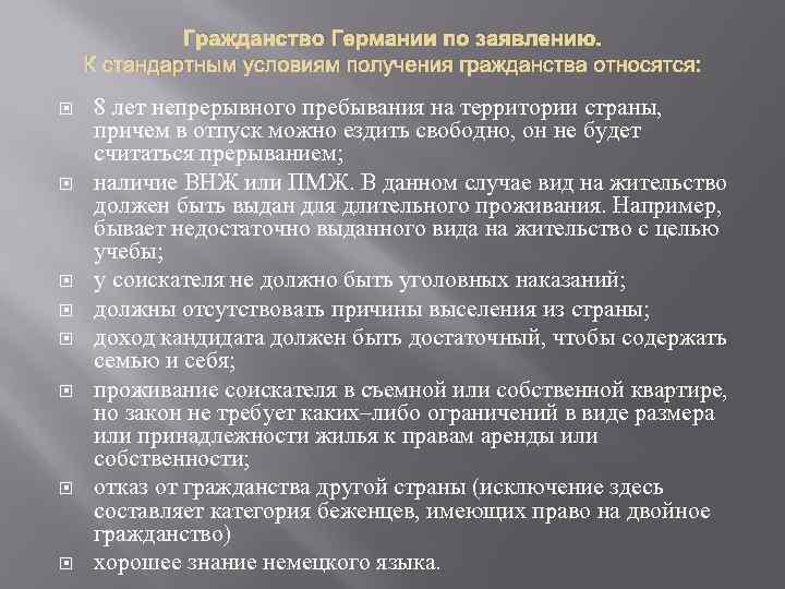 Как получить гражданство германии гражданину россии: пошаговая процедура, документы, сроки, стоимость