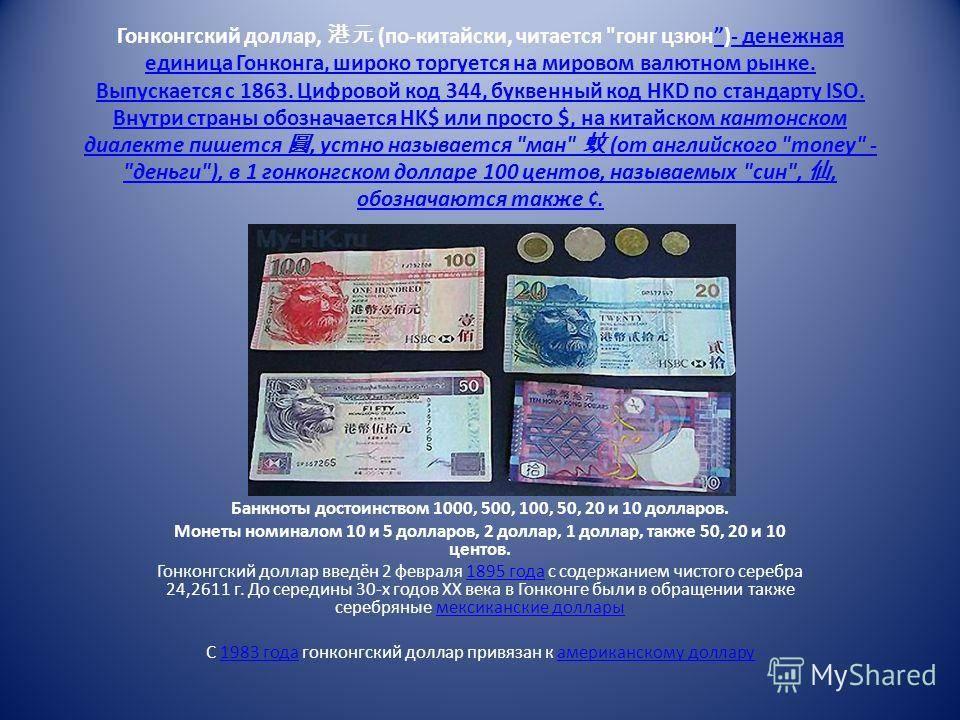 Валюта гонконга - банкноты и монеты, актуальный курс