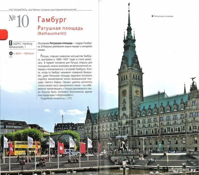 Гамбургский счёт достопримечательностей — впечатления бывалого путешественника