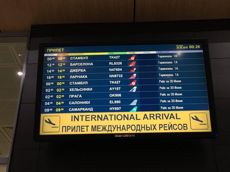 Из сабихи гёкчен в аэропорт ататюрк и обратно