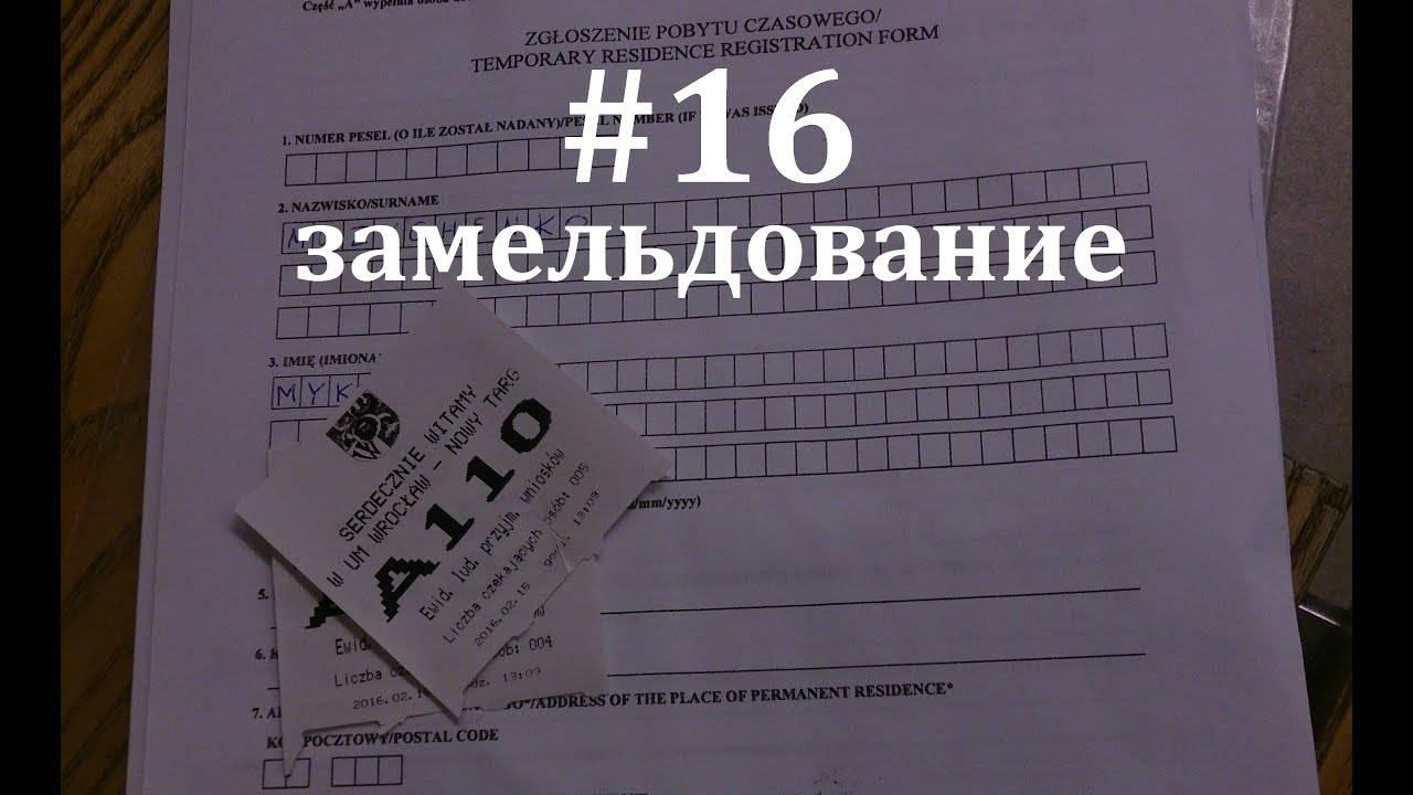 Особенности временной регистрации иностранного гражданина через почту россии
