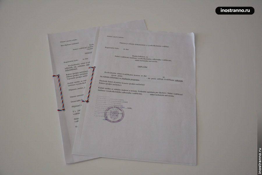 Нострификация в чехии без экзаменов, признание аттестатов в чехии
