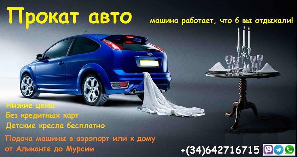 Аренда автомобиля / прокат авто