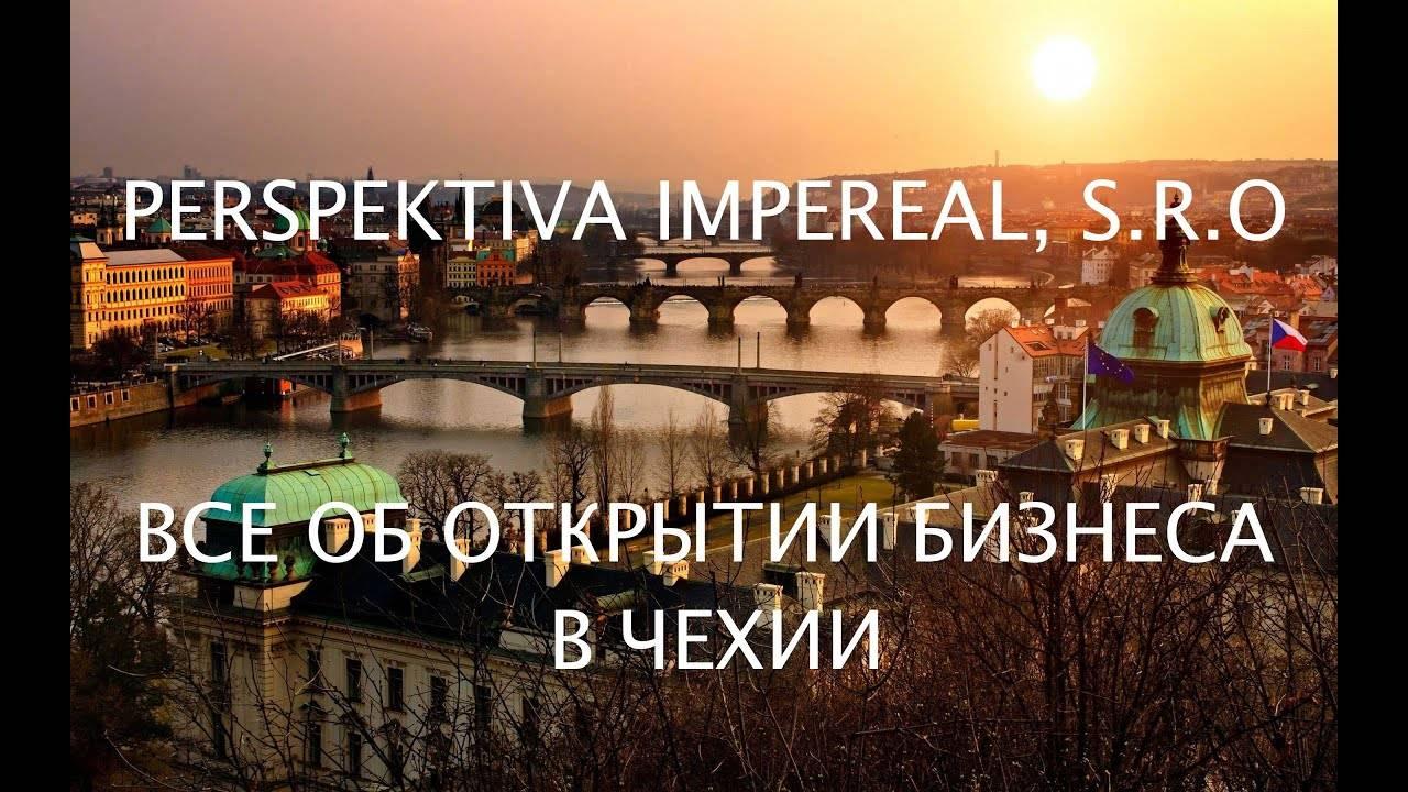 """Как украинцам открыть бизнес в чехии ⋆ іа """"єуработа"""""""
